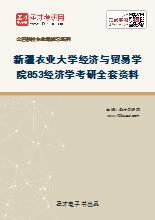2020年新疆农业大学经济与贸易学院853经济学考研全套资料