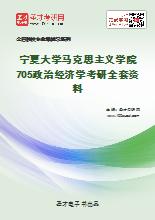 2021年宁夏大学马克思主义学院705政治经济学考研全套资料