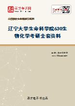 2020年辽宁大学生命科学院630生物化学考研全套资料