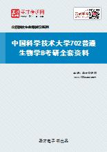 2020年中国科学技术大学702普通生物学B考研全套资料
