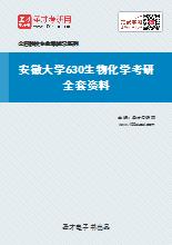 2020年安徽大学630生物化学考研全套资料