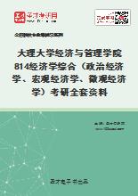 2021年大理大学经济与管理学院814经济学综合(政治经济学、宏观经济学、微观经济学)考研全套资料