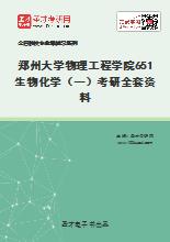 2020年郑州大学物理工程学院651生物化学(一)考研全套资料