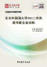 2021年北京外国语大学241二外英语考研全套资料