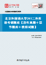 2021年北京外国语大学241二外英语考研题库【历年真题+章节题库+模拟试题】