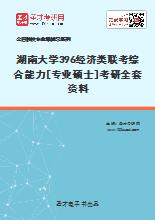 2021年湖南大学396经济类联考综合能力[专业硕士]考研全套资料
