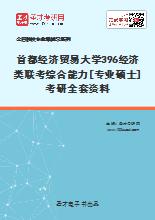 2021年首都经济贸易大学396经济类联考综合能力[专业硕士]考研全套资料
