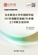2020年东北师范大学外国语学院357英语翻译基础[专业硕士]考研全套资料
