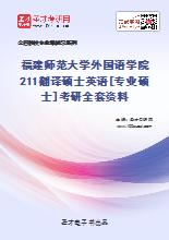 2021年福建师范大学外国语学院211翻译硕士英语[专业硕士]考研全套资料