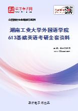 2021年湖南工业大学外国语学院613基础英语考研全套资料