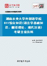 2020年湖南农业大学外国语学院811综合知识(语言学基础知识、翻译理论、现代汉语)考研全套资料