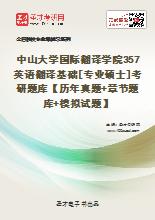2020年中山大学国际翻译学院357英语翻译基础[专业硕士]考研题库【历年真题+章节题库+模拟试题】