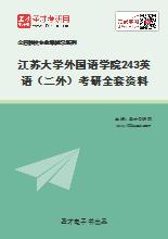 2021年江苏大学外国语学院243英语(二外)考研全套资料