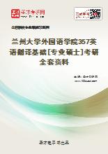 2021年兰州大学外国语学院357英语翻译基础[专业硕士]考研全套资料