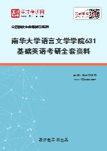 2021年南华大学语言文学学院631基础英语考研全套资料