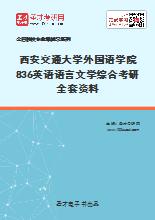 2020年西安交通大学外国语学院836英语语言文学综合考研全套资料