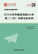 2020年辽宁大学外国语学院241英语(二外)考研全套资料