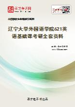 2020年辽宁大学外国语学院621英语基础课考研全套资料