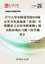 2021年辽宁大学外国语学院838语言学专业基础课(英语)考研题库【名校考研真题+相关教材课后习题+章节题库】