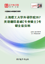 2021年上海理工大学外语学院357英语翻译基础[专业硕士]考研全套资料