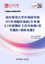 2020年南京师范大学外国语学院357英语翻译基础[专业硕士]考研题库【历年真题+章节题库+模拟试题】