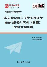 2021年南京航空航天大学外国语学院842翻译与写作(英语)考研全套资料