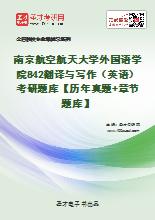 2021年南京航空航天大学外国语学院842翻译与写作(英语)考研题库【历年真题+章节题库】