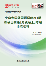 2020年中南大学外国语学院211翻译硕士英语[专业硕士]考研全套资料