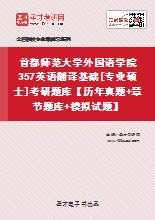 2020年首都师范大学外国语学院357英语翻译基础[专业硕士]考研题库【历年真题+章节题库+模拟试题】