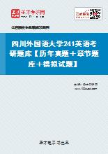 2021年四川外国语大学241英语考研题库【历年真题+章节题库+模拟试题】