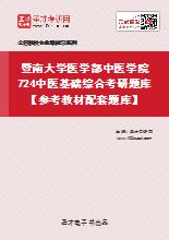 2021年暨南大学医学部中医学院724中医基础综合考研题库【参考教材配套题库】