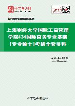 2021年上海财经大学国际工商管理学院434国际商务专业基础[专业硕士]考研全套资料