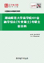 2021年湖南师范大学商学院431金融学综合[专业硕士]考研全套资料