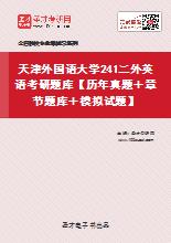 2021年天津外国语大学241二外英语考研题库【历年真题+章节题库+模拟试题】