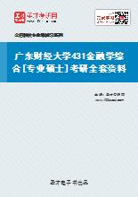 2021年广东财经大学431金融学综合[专业硕士]考研全套资料