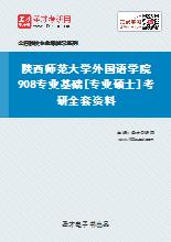 2021年陕西师范大学外国语学院908专业基础[专业硕士]考研全套资料
