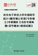 2021年西安电子科技大学外国语学院211翻译硕士英语[专业硕士]考研题库【名校考研真题+章节题库+模拟试题】