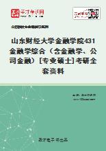 2021年山东财经大学金融学院431金融学综合(含金融学、公司金融)[专业硕士]考研全套资料