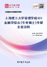 2021年上海理工大学管理学院431金融学综合[专业硕士]考研全套资料