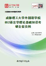 2021年成都理工大学外国语学院852语言学理论基础知识考研全套资料