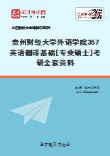 2021年贵州财经大学外语学院357英语翻译基础[专业硕士]考研全套资料