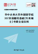 2021年华中农业大学外国语学院357英语翻译基础[专业硕士]考研全套资料