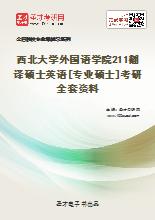 2021年西北大学外国语学院211翻译硕士英语[专业硕士]考研全套资料