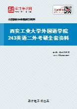 2021年西安工业大学外国语学院243英语二外考研全套资料