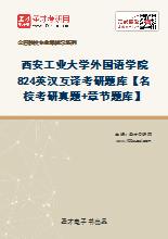 2021年西安工业大学外国语学院824英汉互译考研题库【名校考研真题+章节题库】