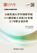 2020年云南民族大学外国语学院211翻译硕士英语[专业硕士]考研全套资料