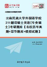 2020年云南民族大学外国语学院211翻译硕士英语[专业硕士]考研题库【名校历年真题+章节题库+模拟试题】