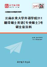 2021年云南农业大学外语学院211翻译硕士英语[专业硕士]考研全套资料