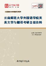 2021年云南师范大学外国语学院英美文学与翻译考研全套资料