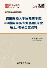 2020年西南财经大学国际商学院434国际商务专业基础[专业硕士]考研全套资料